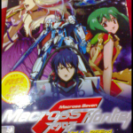 Macross Frontier DVD Boxset Front Cover